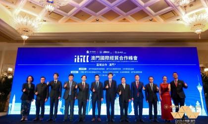 澳門國際經貿合作峰會主禮嘉賓合影