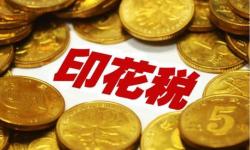香港擬上調印花稅