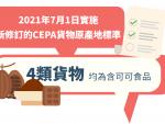 新修訂的CEPA貨物原產地標準7月1日起實施