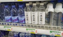 圖説:在超市上架的涼白開(資料圖片)